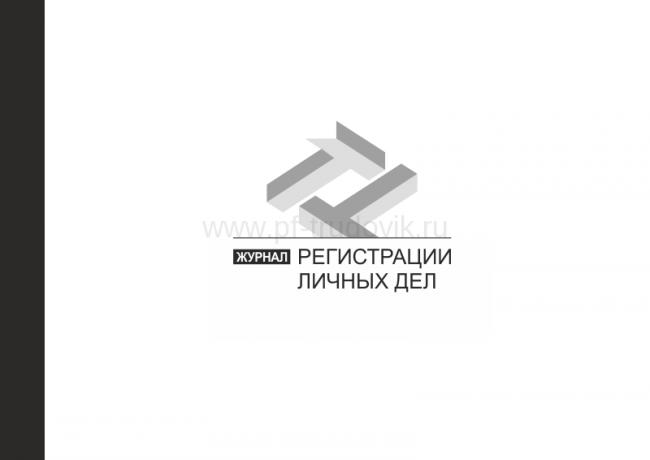 Журнал Регистрации Личных Дел Работников Образец
