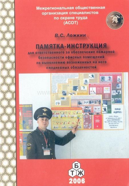 Помещения пожарной для по офисного безопасности инструкция